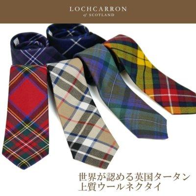 キャロン国発!ロキャロン(Lochcarron)ウールネクタイ