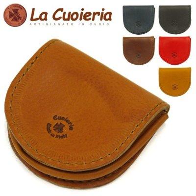 キャロン国発!La Cuoieria 馬蹄型コインケース