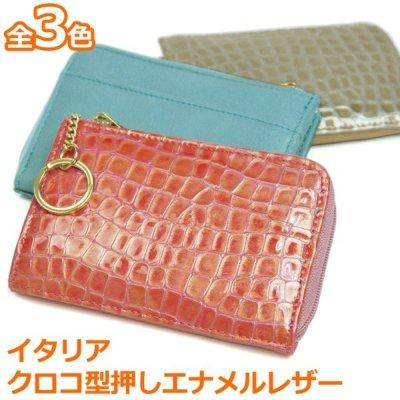 クロコ型押し財布