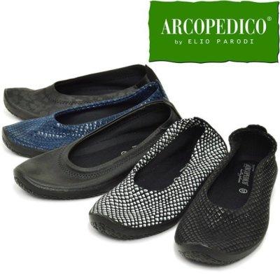 アルコペディコ(ARCOPEDICO)バレリーナシューズGEO1