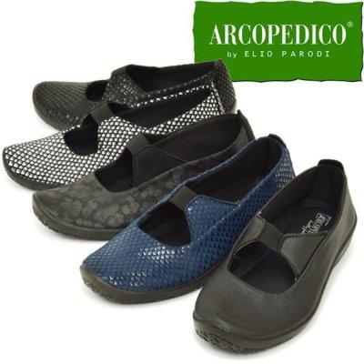 アルコペディコ(ARCOPEDICO)GEO2