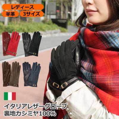 手袋新カラー追加