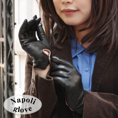 ナポリ特注・レディースパンチング革手袋 着用画像
