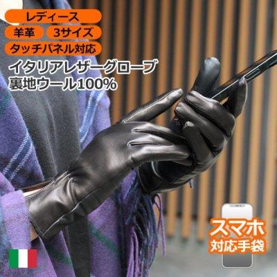 大人気ウール100%手袋