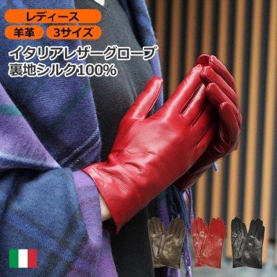 シルクインナー手袋