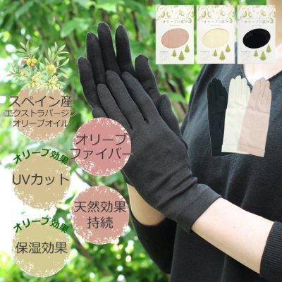 紫外線に!オリーブファイバーショート手袋