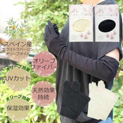 オリーブファイバーのロング手袋